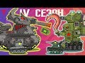 HomeAnimations - Мультики про танки