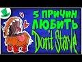 5 причин любить Don't Starve