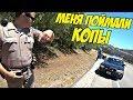 Поймала полиция   На моте по США   Серпантины Калифорнии