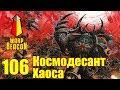 ВМ 106 Либрариум - Космодесант Хаоса / Chaos Space Marines