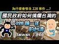 為什麼會發生228?國民政府如何搞爛台灣的?從228前一年的台灣說起...