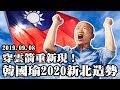 【現場直播】穿雲箭重新現!韓國瑜9/8首場大造勢 2020從新北出發!