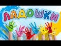 ЛАДОШКИ - Развивающие мультики и песенки для малышей