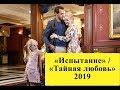 Сюжет  Сериала «Испытание» ( «Тайная любовь») 2019 / Интересные факты о сериале