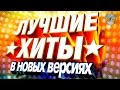 Disco 80-90 - The Best Russian Hits Remixed / Лучшие хиты 80-90х