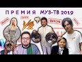 ПРЕМИЯ МУЗ-ТВ 2019: ТОП-10 причин провала, Лазарев VS Лобода + ФАНЕРА!