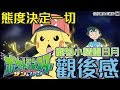 [廣東話講動漫] 態度決定一切 寵物小精靈日月動畫觀後感 公仔書與卡通片 第十一集 Comic & Cartoon Episode 11 Feedback to Pokemon Sun&Moon