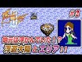 【FF3】ファイナルファンタジーⅢに挑戦3~地元は浮かんでいた!?浮遊大陸とエリア!(1:22:37より)~ 【ファミコンミニ版】