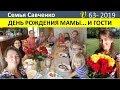 День рождения многодетной мамы. Гости и страх... Жизнь в Америке. Семья Савченко