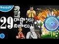 29 Facts about 29 states in India In Telugu | KranthiVlogger