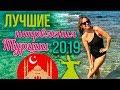 Где отдохнуть в Турции 2019?| Куда полететь в Турцию в 2019 году? Выбираем отели ТУРЦИИ
