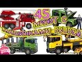 Машинки Bruder Toys ВСЕ СЕРИИ ПОДРЯД 45 МИНУТ.  Развивающие видео,  обзоры игрушек Умные Дети ТВ