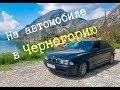 Автопутешествие Польша - Черногория