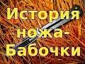 Что такое балисонг.  История ножа-бабочки