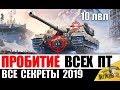 ГАЙД ПО ПРОБИТИЮ ВСЕХ ПТ САУ 10лвл в World of Tanks 2019