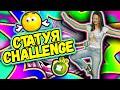 🤸♀️СТАТУЯ Challenge 🤣   Studio Queen's №67
