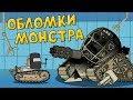 Обломки монстра - Мультики про танки