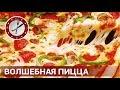 Волшебная пицца !Готовим с детьми ! Фантастическая вкуснятина )!