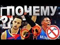 ПОЧЕМУ В NBA НЕ БРЕЮТ ПОДМЫШКИ?! :D
