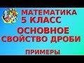 ОСНОВНОЕ СВОЙСТВО ДРОБИ. Примеры   МАТЕМАТИКА 5 класс
