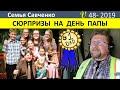 Сюрпризы папе Леше на День отца США. Песня и подарок. Многодетная Семья Савченко