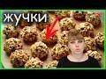 """ГОТОВИМ с ДЕТЬМИ!!! Крайне простое и очень вкусное печенье """"ЖУЧКИ""""!!!"""