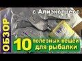 10 ПОЛЕЗНЫХ ВЕЩЕЙ ДЛЯ РЫБАЛКИ С ALIEXPRESS!