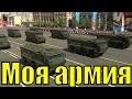 Песня Моя армия самая самая Непоседы парад Красная площадь