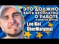 LeeKei и Ubermarginal Что должно быть бесплатным? Как найти работу мечты? и многое другое