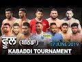 🔴[Live] Phul (Bathinda) Kabaddi Tournament 17 Jun 2019