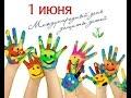 День защиты детей в Запорожье (3 мин)