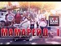 СтопХам Молдова - МАМАРЕЙД