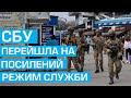 Служба безпеки України перейшла на посилений режим несення служби - Гуськов