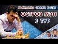 Шахматы ♛ Гранд-швейцарка! Остров Мэн 2019 🇮🇲 1 тур 🎤 Сергей Шипов