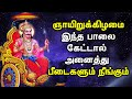 SHANEESWARAN WILL DRIVE AWAY ALL EVIL SPIRITS| Lord Saneeswaran Padalgal | Popular Saneeswaran Songs