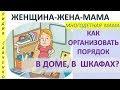 Женщина-Жена-Мама Лидия Савченко