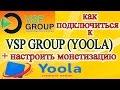 Как подключить партнерку на YouTube VSP Group (YOOLA). Как настроить монетизацию видео на youtube