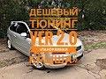 """Дешёвый """"ТЮНИНГ"""" Ford Focus 2 Панорамная Крыша Изменение внешнего вида Форд Фокус 2"""