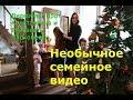 Необычное семейное видео. Видеоблог прот. Константина и Елизаветы Пархоменко