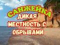 Бесплатный КЕМПИНГ НА МОРЕ.ОТДЫХ С ПАЛАТКОЙ.САНЖЕЙКА.ГРИБОВКА.Одесская область.