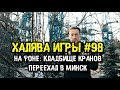 Халява игры #98 (07.04.19). notmycar, THE WITNESS, Black Ops IIII Blackout, Borderlands 2