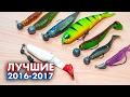 Лучшие силиконовые приманки для ловли щуки 2016 - 2017