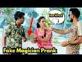 Fake Magician Prank   Bhasad News   Pranks in India