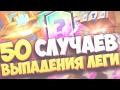 50 ЛЕГЕНДАРОК ИЗ БЕСПЛАТНЫХ СУНДУКОВ В CLASH ROYALE
