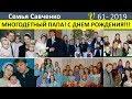 Многодетного папу Поздравляем с Днем Рождения!! Семья Савченко