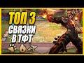 [TFT] ТОП 3 СВЯЗКИ! ГАЙД НА 3 ЛУЧШИХ СВЯЗОК В ТФТ | League of Legends Teamfight Tactics Guide lol