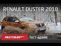 Renault Duster 2018 — тест-драйв нового поколения народного паркетника