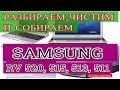 Разбираем, чистим и собираем ноутбук Samsung RV 520, 515, 513, 511