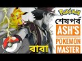 পোকেমন শেষ পর্ব-১ 🆕 Pokemon Last Episode - Pokemon Master (Journey End) In Bangla