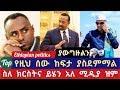 Ethiopian good news- የዚህ ሰው ችሎታ እና ብቃት ያስደስታል ።